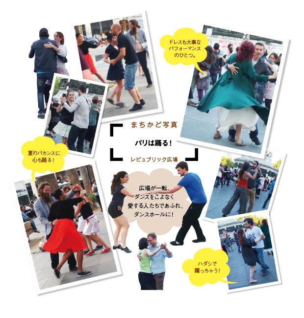 まちかど写真:パリは踊る!(レピュブリック広場)/ドレスも大事なパフォーマンスのひとつ。/夏のバカンスに心も踊る!/ハダシで踊っちゃう!