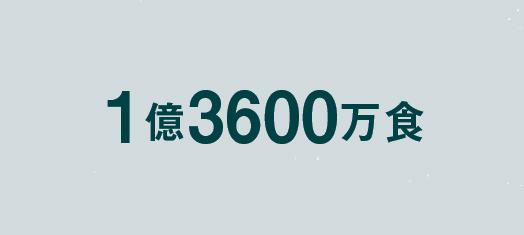1億3600万食
