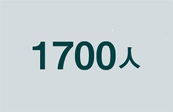1700人