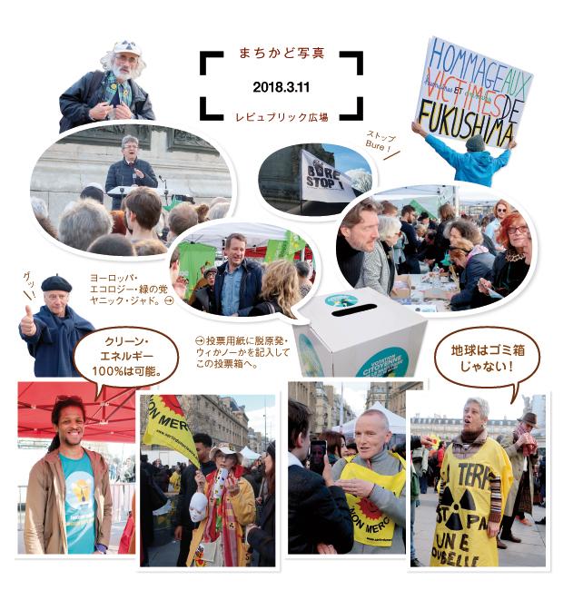 まちかど写真「2018.3.11」レピュブリック広場/ストップBrue !/ヨーロッパ・エコロジー・緑の党 ヤニック・ジャド。/投票用紙に脱原発・ウィかノーかを記入してこの投票箱へ。/クリーン・エネルギー100%は可能。/地球はゴミ箱じゃない!