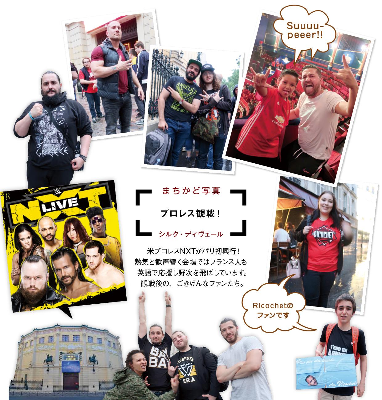 まちかど写真「プロレス観戦!」シルク・ディヴェール:米プロレスNXTがパリ初興行!熱気と歓声響く会場ではフランス人も英語で応援し野次を飛ばしています。観戦後の、ごきげんなファンたち。/Suuupeeer!!/Ricochetのファンです