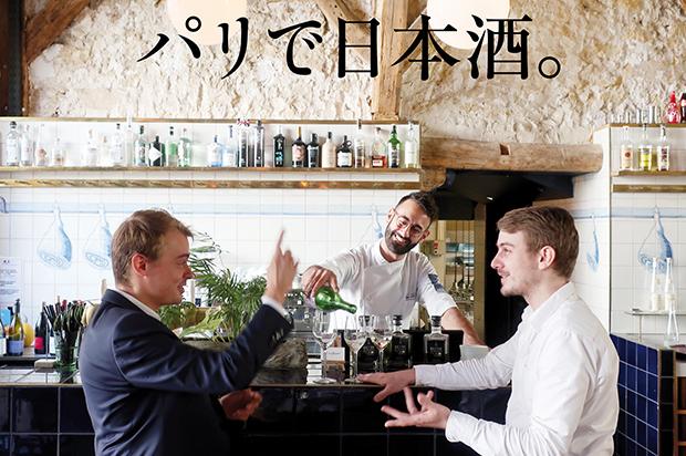 パリで日本酒。