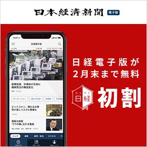 Nikkei_2019_1er_jan