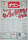 オヴニー0号。 1979年3月25日に発行。