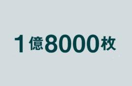 1億8000枚