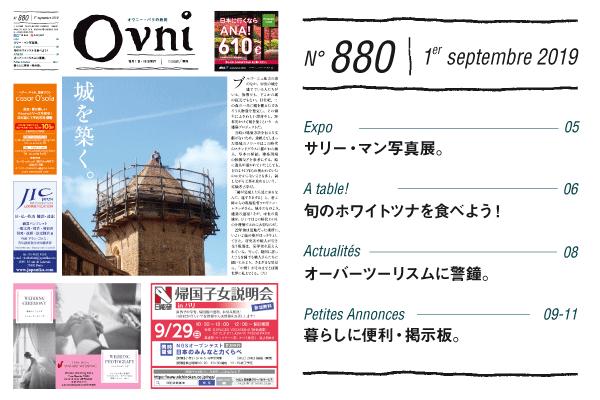 OVNI 880